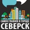 Северск: работа, скидки, акции