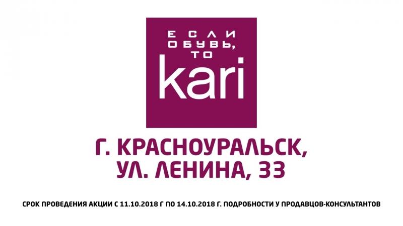 Открытие Кари в Красноуральске