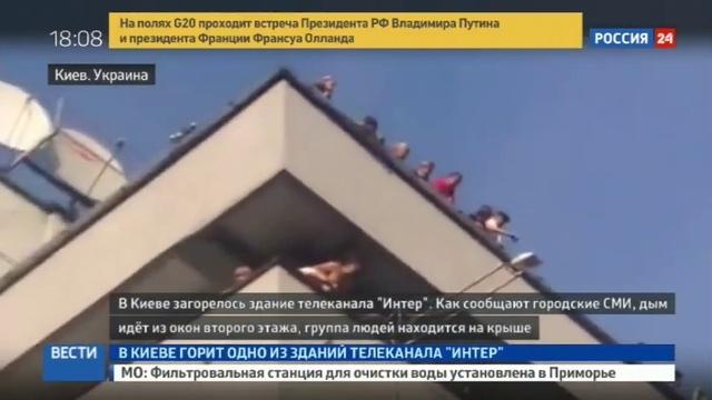 Новости на Россия 24 • В Киеве сотрудники телеканала Интер спасаются от огня на крыше