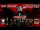 Как играет Люцифер III