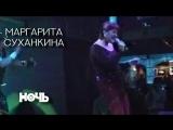 Маргарита СУХАНКИНА - Ночь (