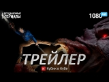 Эш против Зловещих мертвецов / Ash vs Evil Dead (3 сезон) Трейлер (Кубик в Кубе) [HD 1080]