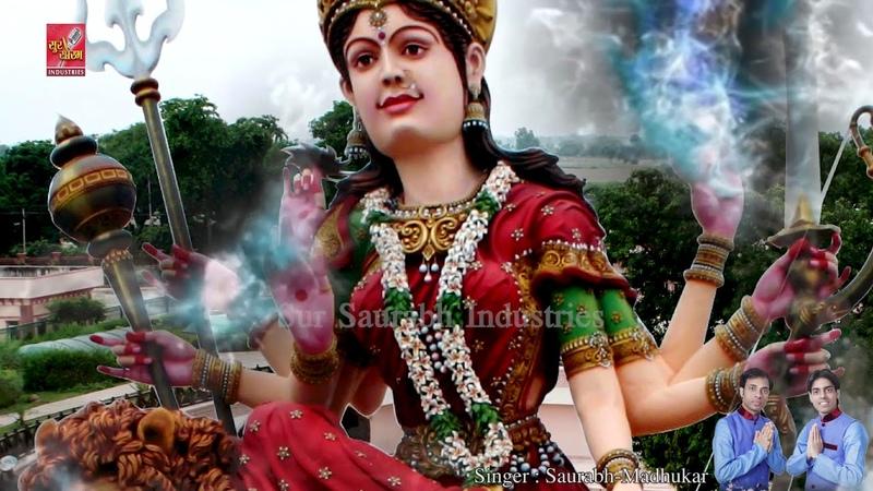 आ जाओ एक बार माँ Most Popular Maa Durga Bhajan Devi Bhajan By Saurav Madhukar