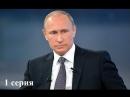 Россия Владимира Путина — 1 серия