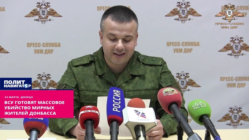ВСУ готовят массовое убийство мирных жителей Донбасса
