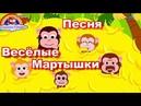 Детская Песня Весёлые Мартышки-Мультик для малышей-Детям от 3 месяцев до 1 года