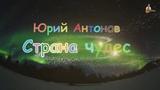 Юрий Антонов - Страна чудес. FullHD