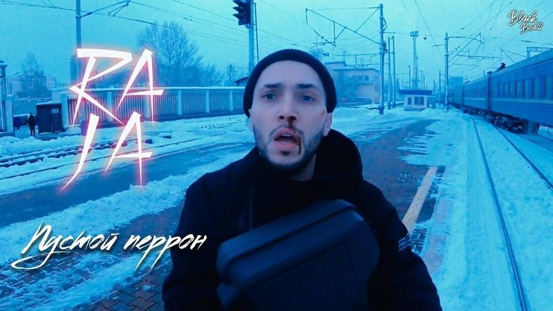 RAJA - Пустой перрон (Премьера клипа 2018)