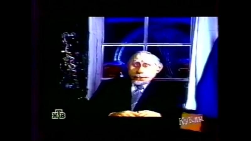Куклы пророческая серия Путин 20 лет спустя