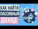 Как найти пассивный доход Как создать источник пассивного дохода Пассивный доход схемы Евгений Гришечкин