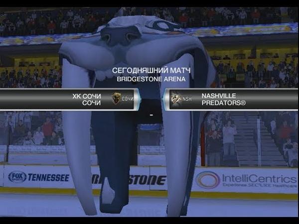 Кубок АХЛ Финал ХК Сочи Сочи VS Предаторз Нэшвилл