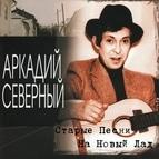 Аркадий Северный альбом Старые песни на новый лад