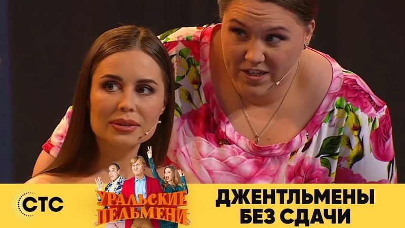 Мысли девушки | Уральские Пельмени | Джентльмены без сдачи