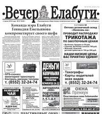 Подать объявление в хорошую газету елабуга услуги программиста по созданию сайта частные объявления