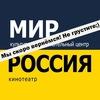 Кинотеатры Мир и Россия, г. Балаково