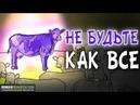 «Фиолетовая корова. Сделай свой бизнес выдающимся!» Сет Годин   Книга за 3 минуты