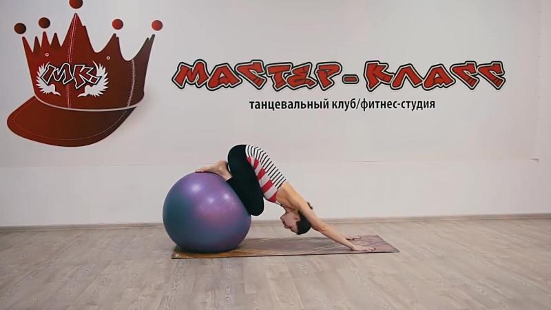 Фитбол 3 базовых упражнения на все тело в домашних условиях