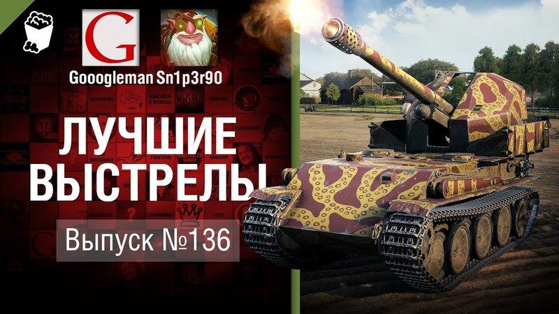 Лучшие выстрелы №136 от Gooogleman и Sn1p3r90 World of Tanks