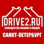 Drive2 СПБ