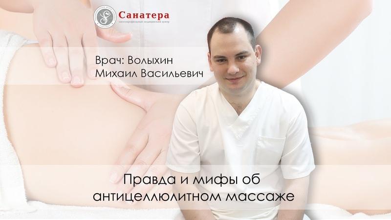 Правда и мифы об антицеллюлитном массаже (врач Санатера Волыхин Михаил Васильевич)