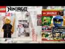 Журнал Lego Ninjago Выпуск №2 Февраль 2018 минифигурка Ллойда с саблей и маской