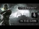 Dishonored The Knife Of Dunwall Прохождение Серия 4 Тимш