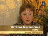 дф Возвращение домой. Сергей БЕЗРУКОВ. Москва (Первый канал Россия, 2005)
