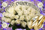 День бывшей свадьбы