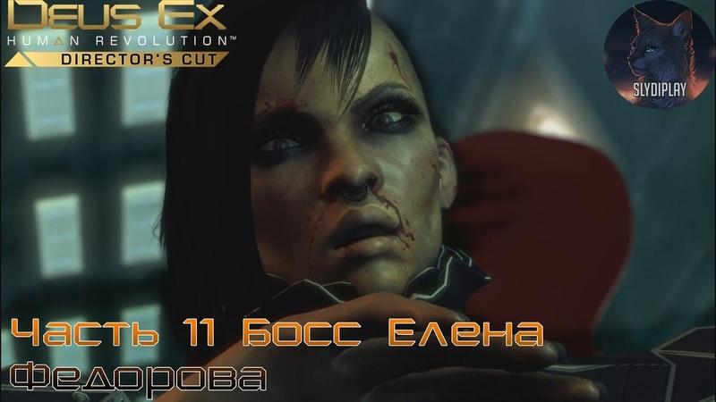 Deus Ex Human Revolution Director's Cut Прохождение часть 11 Босс Елена Федорова