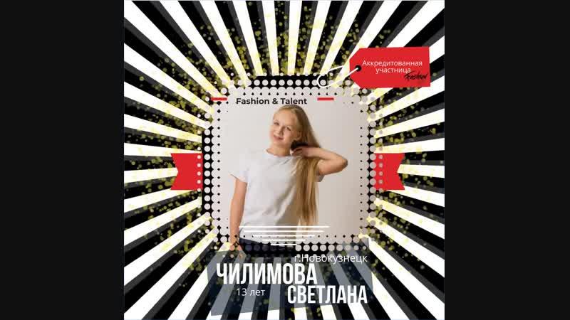 Аккредитованная участница Чилимова Светлана 13 лет чемпионат моды и таланта Fashion Talent