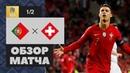 05 06 2019 Португалия Швейцария 3 1 Обзор 1 2 финала Лиги наций
