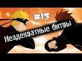 Неадекватные Битвы : Naruto Shippuden Ultimate Ninja Storm 2/3/Generation #13