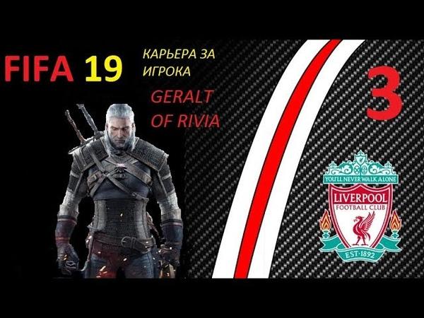 Прохождение FIFA 19 карьера за игрока Геральт из Ривии - Часть 3 Привыкаем играть
