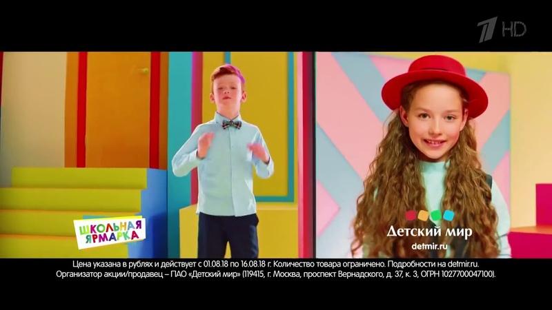 Музыка из рекламы Детский Мир В школу за высокими отметками 2018