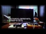 Видеоинструкция о подключении Цифрового ТВ