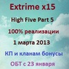 L2-RPG.COM - Lineage 2 High Five Part 5 - HF5