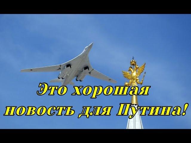 Новый Суперлебедь Ту 160М2 вызвал переполох в западных СМИ