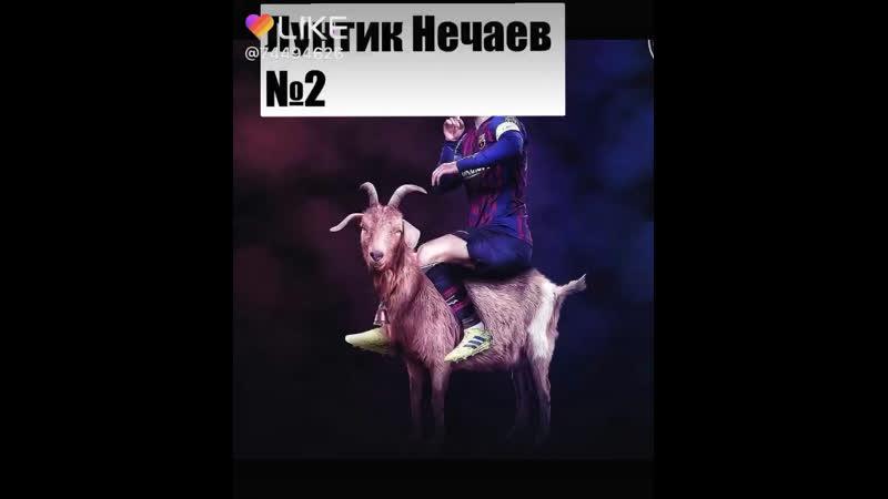 Лунтик Нечаев ,,Новый Образ'' №2
