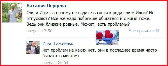 Гажиенко Ольга и Илья - Страница 11 7HWrAWp7uvU