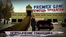 PREMIER GAME- Помощь новичкам SAMPA,Разоблачение обманщика