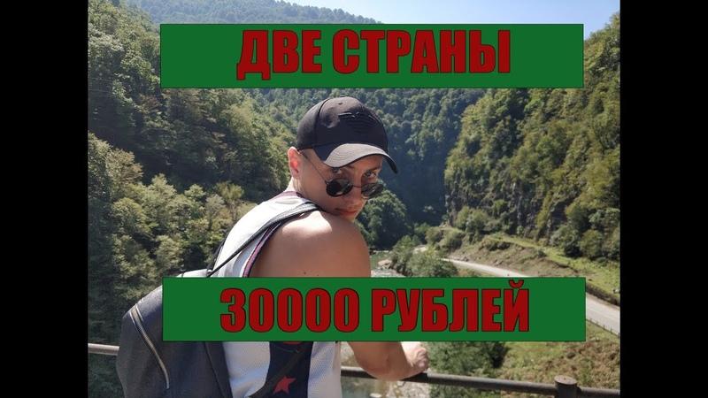 Две страны за 30000 рублей Как путешествовать дешево Грузия Турция Тбилиси Батуми