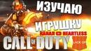 СМОТРЮ КЛАССЫ ОБУЧЕНИЕ В ИГРЕ Call of Duty Black Ops 4 СТРИМ 2