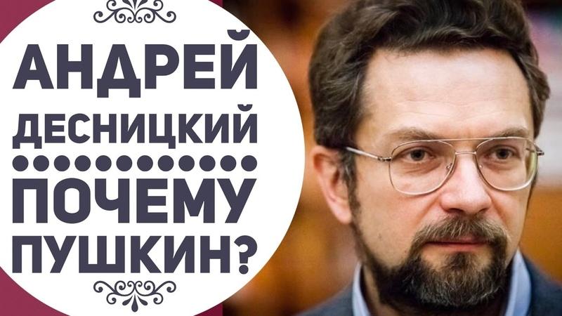 Андрей Десницкий ✦ Почему Пушкин ✦ Лекция для подростков 11 ✦ Дети в Женеве ✦Куда пойти с детьми