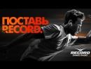 Live: РАДИО РЕКОРД БРЯНСК / RADIO RECORD BRYANSK