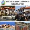 Болгария! Подходящее место для жизни и бизнеса!