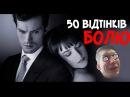 NeNews 50 ВІДТІНКІВ ТЕМРЯВИ ВБИВАЄ 50 ОТТЕНКОВ ТЕМНЕЕ УБИВАЕТ