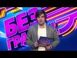 Comedy Баттл - Александр Федаев (1 тур, сезон 1, выпуск 15, эфир 30.08.2013)