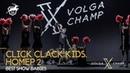 VOLGA CHAMP X BEST SHOW BABIES CLICK CLACK KIDS Номер 2