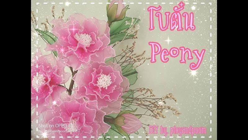 ดอกโบตั๋น(ผ้าใยบัว) How to make nylon/stocking flower Peony by ployandpoom