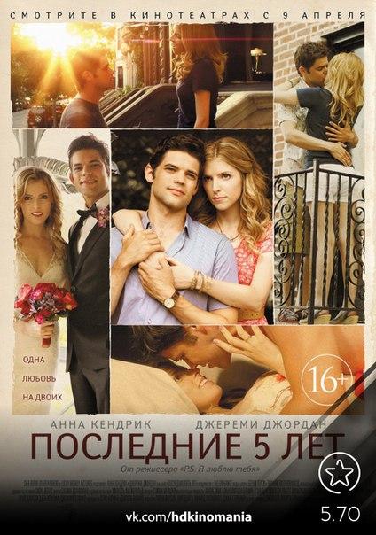 Последние пять лет (2014)